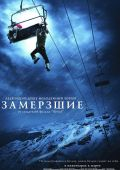 """Постер 2 из 2 из фильма """"Замерзшие"""" /Frozen/ (2010)"""