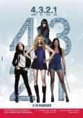 """Постер 3 из 3 из фильма """"4.3.2.1"""" /4.3.2.1/ (2010)"""