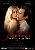 """Постер 2 из 2 из фильма """"Генсбур. Любовь хулигана"""" /Gainsbourg (Vie héroïque)/ (2010)"""