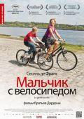 """Постер 3 из 3 из фильма """"Мальчик с велосипедом"""" /Le gamin au velo/ (2011)"""