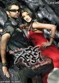 """Постер 3 из 14 из фильма """"Ганеш"""" /Ganesh/ (2009)"""