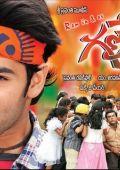 """Постер 8 из 14 из фильма """"Ганеш"""" /Ganesh/ (2009)"""