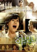 """Постер 1 из 1 из фильма """"Гармония"""" /Hamoni/ (2010)"""