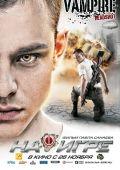 """Постер 10 из 10 из фильма """"На игре"""" (2009)"""
