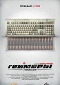 """Постер 3 из 10 из фильма """"На игре"""" (2009)"""