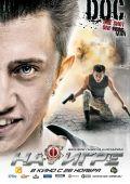 """Постер 7 из 10 из фильма """"На игре"""" (2009)"""