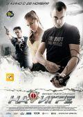 """Постер 8 из 10 из фильма """"На игре"""" (2009)"""