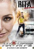 """Постер 9 из 10 из фильма """"На игре"""" (2009)"""