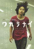 "Постер 1 из 1 из фильма ""Где ты?"" /Wakaranai: Where Are You?/ (2009)"