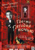 """Постер 2 из 2 из фильма """"Где-то сегодня ночью"""" /Somewhere Tonight/ (2011)"""
