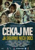 """Постер 1 из 2 из фильма """"Жди меня, я точно не приду"""" /Cekaj me, ja sigurno necu doci/ (2009)"""
