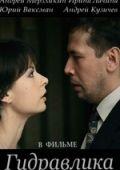 """Постер 2 из 2 из фильма """"Гидравлика"""" (2010)"""