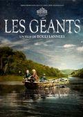 """Постер 1 из 1 из фильма """"Гиганты"""" /Les geants/ (2011)"""