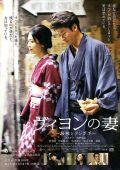 """Постер 1 из 3 из фильма """"Жена Вийона"""" /Viyon no tsuma/ (2009)"""