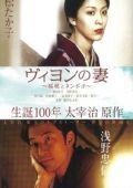 """Постер 2 из 3 из фильма """"Жена Вийона"""" /Viyon no tsuma/ (2009)"""