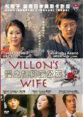 """Постер 3 из 3 из фильма """"Жена Вийона"""" /Viyon no tsuma/ (2009)"""