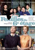 """Постер 1 из 1 из фильма """"Женщины с 6-го этажа"""" /Les femmes du 6eme etage/ (2010)"""