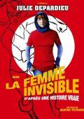 Женщина-невидимка