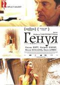 """Постер 1 из 1 из фильма """"Генуя"""" /Genova/ (2008)"""