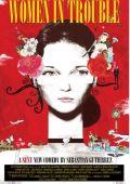 """Постер 3 из 11 из фильма """"Женщины в беде"""" /Women in Trouble/ (2009)"""