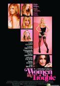 """Постер 4 из 11 из фильма """"Женщины в беде"""" /Women in Trouble/ (2009)"""