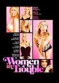 """Постер 5 из 11 из фильма """"Женщины в беде"""" /Women in Trouble/ (2009)"""