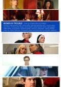 """Постер 6 из 11 из фильма """"Женщины в беде"""" /Women in Trouble/ (2009)"""