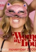 """Постер 8 из 11 из фильма """"Женщины в беде"""" /Women in Trouble/ (2009)"""