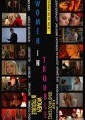 """Постер 9 из 11 из фильма """"Женщины в беде"""" /Women in Trouble/ (2009)"""