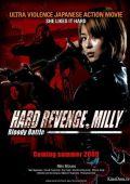 """Постер 1 из 3 из фильма """"Жестокая месть, Милли: Кровавая битва"""" /Hado ribenji, Miri: Buraddi batoru/ (2009)"""