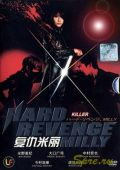 """Постер 2 из 3 из фильма """"Жестокая месть, Милли: Кровавая битва"""" /Hado ribenji, Miri: Buraddi batoru/ (2009)"""