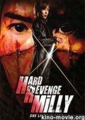 """Постер 3 из 3 из фильма """"Жестокая месть, Милли: Кровавая битва"""" /Hado ribenji, Miri: Buraddi batoru/ (2009)"""