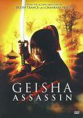 """Постер 1 из 3 из фильма """"Гейша-убийца"""" /Geisha vs ninja/ (2008)"""