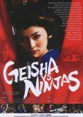 """Постер 2 из 3 из фильма """"Гейша-убийца"""" /Geisha vs ninja/ (2008)"""