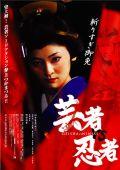 """Постер 3 из 3 из фильма """"Гейша-убийца"""" /Geisha vs ninja/ (2008)"""