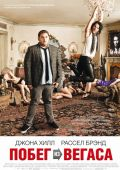 "Постер 3 из 3 из фильма ""Побег из Вегаса"" /Get Him to the Greek/ (2010)"