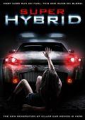 """Постер 1 из 2 из фильма """"Гибрид"""" /Super Hybrid/ (2010)"""