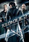 """Постер 15 из 29 из фильма """"G.I.JOE: Бросок кобры 2"""" /G.I. Joe: Retaliation/ (2013)"""