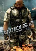 """Постер 19 из 29 из фильма """"G.I.JOE: Бросок кобры 2"""" /G.I. Joe: Retaliation/ (2013)"""
