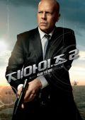 """Постер 20 из 29 из фильма """"G.I.JOE: Бросок кобры 2"""" /G.I. Joe: Retaliation/ (2013)"""