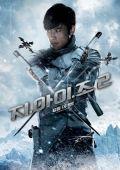 """Постер 21 из 29 из фильма """"G.I.JOE: Бросок кобры 2"""" /G.I. Joe: Retaliation/ (2013)"""