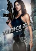 """Постер 22 из 29 из фильма """"G.I.JOE: Бросок кобры 2"""" /G.I. Joe: Retaliation/ (2013)"""