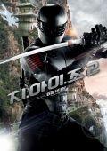 """Постер 23 из 29 из фильма """"G.I.JOE: Бросок кобры 2"""" /G.I. Joe: Retaliation/ (2013)"""