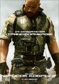 """Постер 5 из 29 из фильма """"G.I.JOE: Бросок кобры 2"""" /G.I. Joe: Retaliation/ (2013)"""