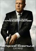 """Постер 6 из 29 из фильма """"G.I.JOE: Бросок кобры 2"""" /G.I. Joe: Retaliation/ (2013)"""