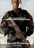 """Постер 7 из 29 из фильма """"G.I.JOE: Бросок кобры 2"""" /G.I. Joe: Retaliation/ (2013)"""