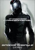 """Постер 8 из 29 из фильма """"G.I.JOE: Бросок кобры 2"""" /G.I. Joe: Retaliation/ (2013)"""