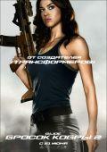 """Постер 9 из 29 из фильма """"G.I.JOE: Бросок кобры 2"""" /G.I. Joe: Retaliation/ (2013)"""
