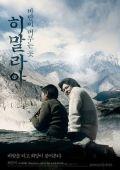 "Постер 1 из 3 из фильма ""Гималаи - там, где живёт ветер"" /Himalayaeui sonyowa/ (2008)"