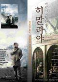 "Постер 2 из 3 из фильма ""Гималаи - там, где живёт ветер"" /Himalayaeui sonyowa/ (2008)"